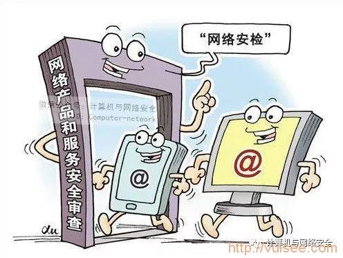 《网络产品和服务安全审查办法》解读