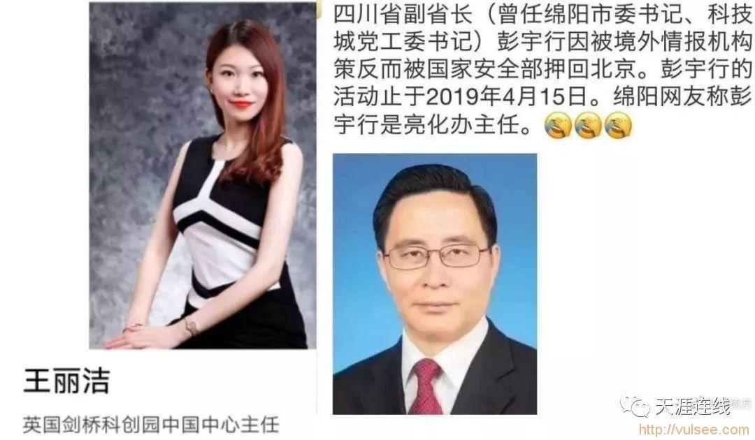 最大间谍案:四川省副省长彭宇行疑被境外策反被查!
