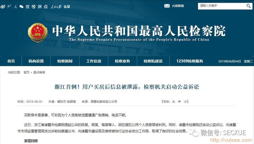 浙江首例:用户买房后信息被泄露检察机关启动公益诉讼