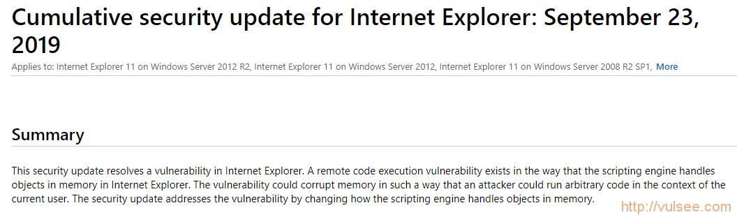 微软IE浏览器JScript脚本引擎远程代码执行漏洞通告