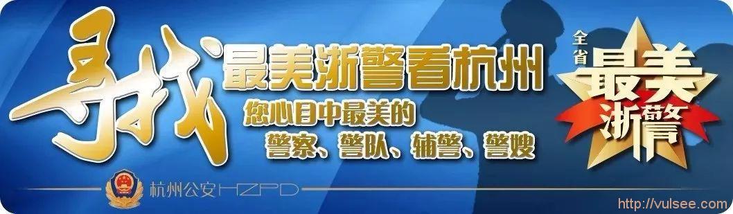 """杭州警方通报打击涉网违法犯罪暨""""净网2019""""专项行动战果"""