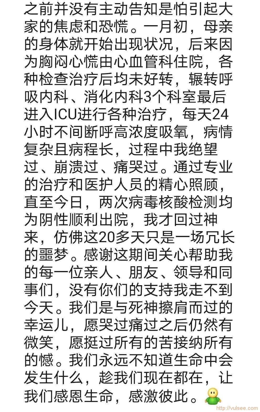 武汉女孩得肺炎后写遗书,在家隔离16天治愈