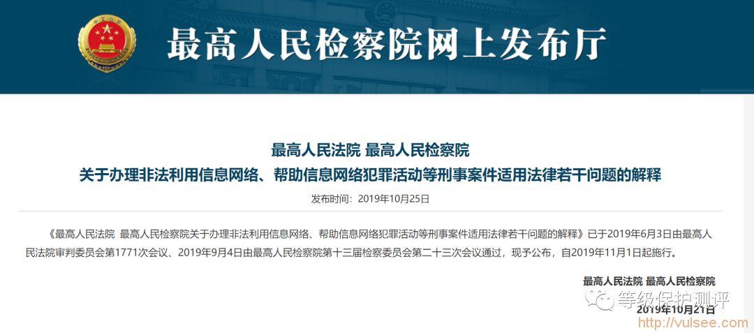 拒不履行信息网络安全管理义务可处三年以下有期徒刑等处罚