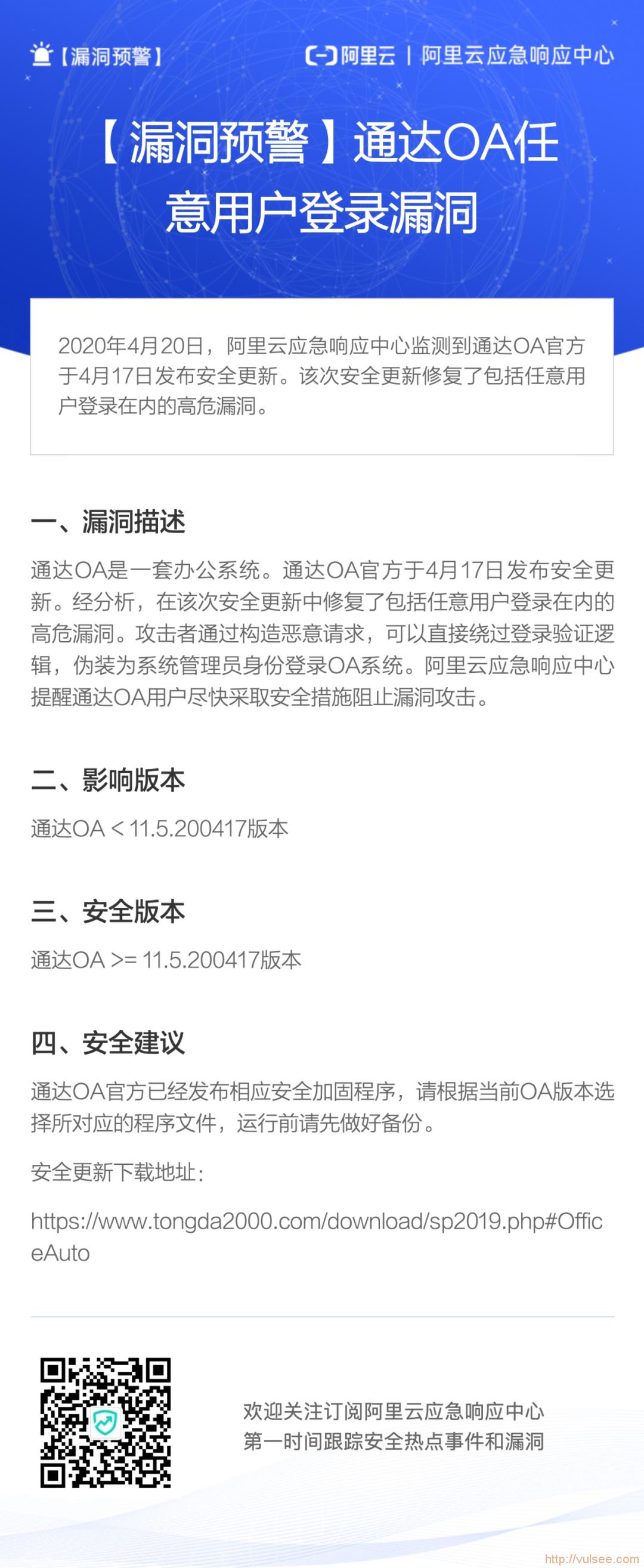 【漏洞预警】通达OA任意用户登录漏洞