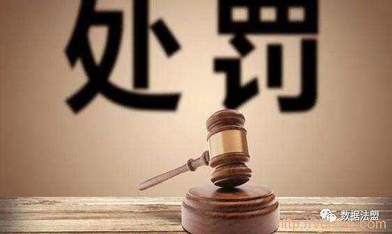 案例 | 从企查查、企信宝等非法收集18万余条个人信息用于推销贷款,杭州浙荣被罚12万元 | DataLaws