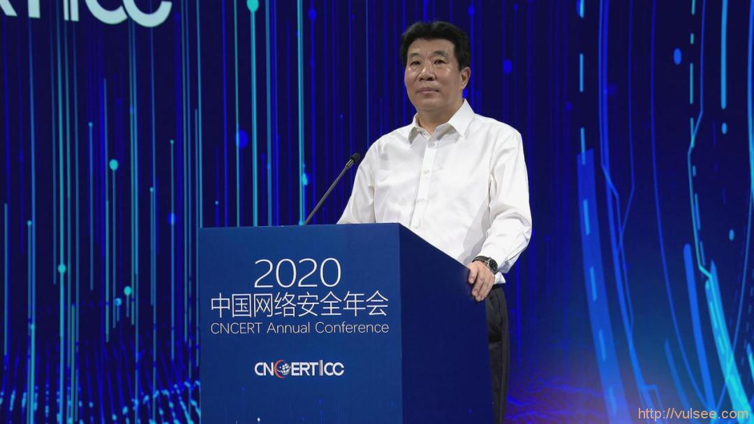 2020中国网络安全年会在网上成功召开