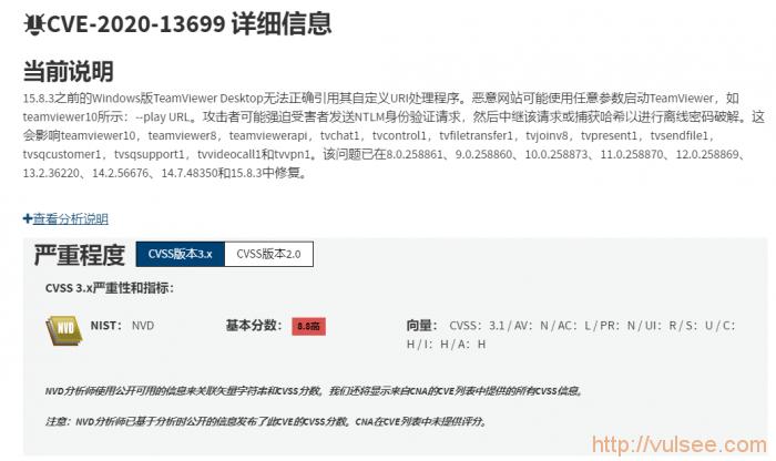 "TeamViewer漏洞严重影响Windows;国内首例5G云游戏侵权案宣判;华为辟谣半导体 ""塔山计划"""