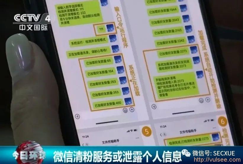 央视提醒:微信清粉服务或泄露个人信息(含视频)