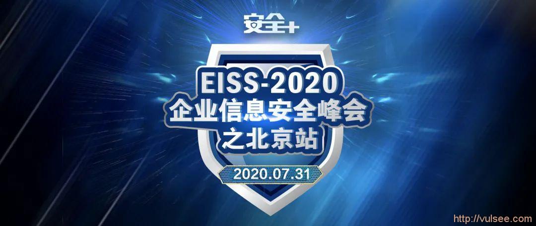 资料下载 | EISS2020北京站会议视频PPT