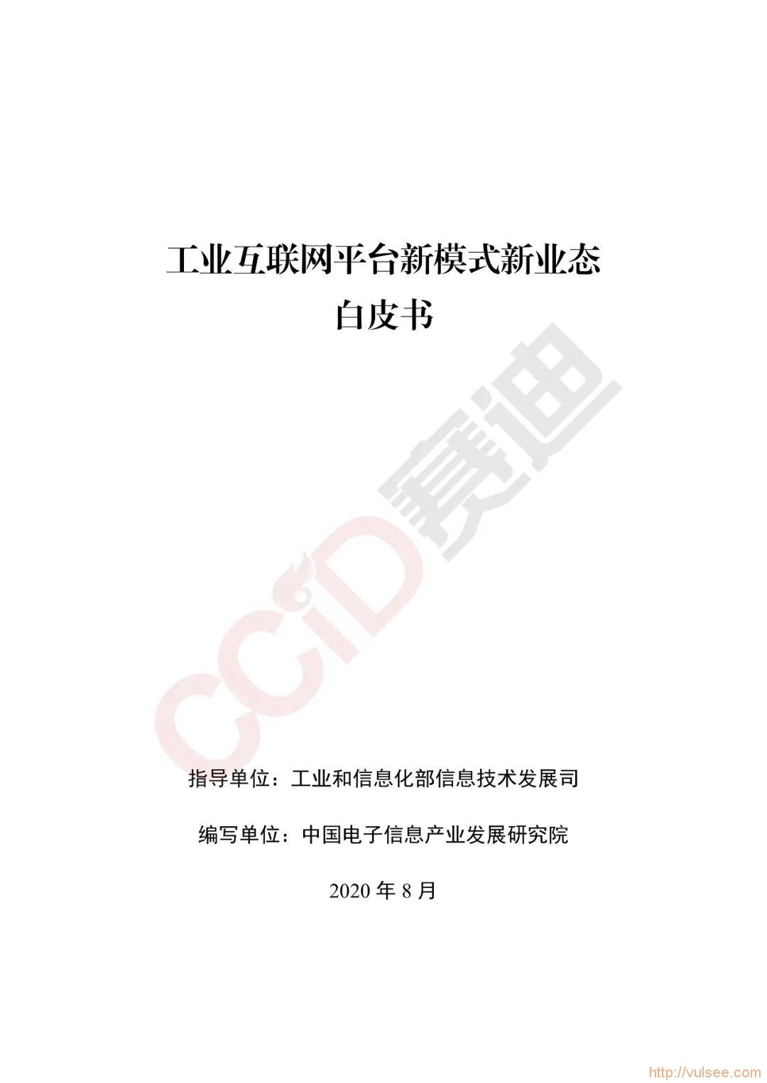 可下载|赛迪智库发布《工业互联网平台新模式新业态白皮书》