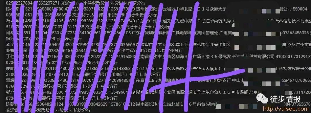 中国交通银行被入侵