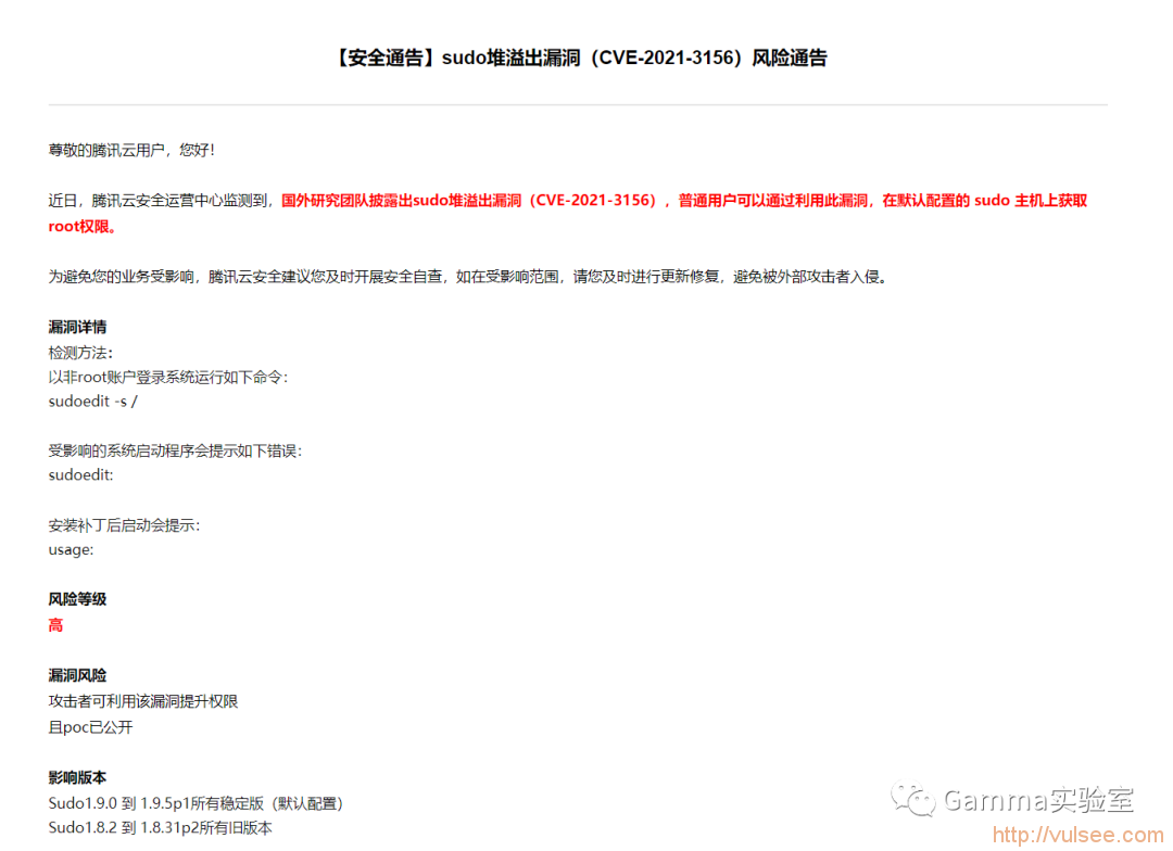 CVE-2021-3156 sudo堆栈溢出漏洞预警