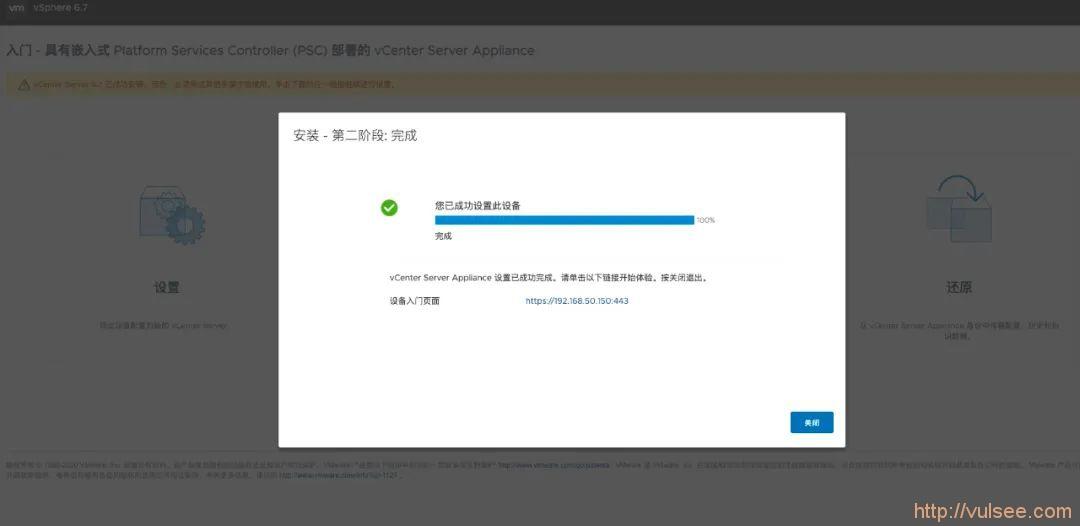 VMware vCenter RCE 漏洞踩坑实录——一个简单的RCE漏洞到底能挖出什么知识