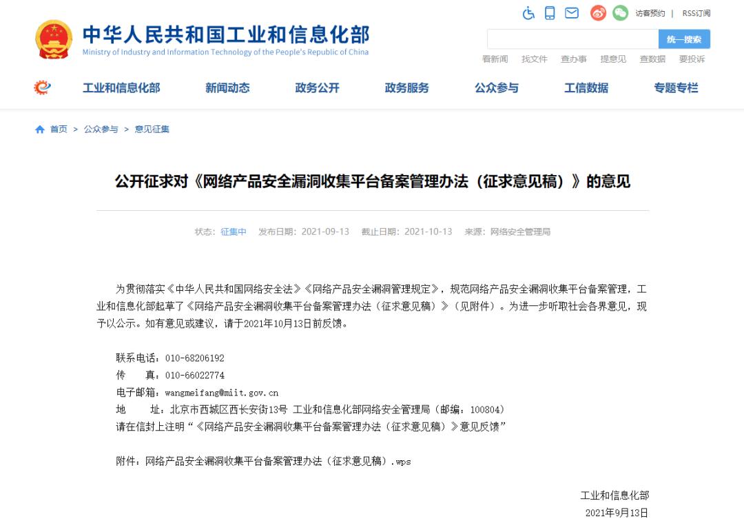工信部发布《网络产品安全漏洞收集平台备案管理办法(征求意见稿)》
